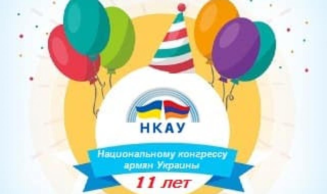 Национальному конгрессу армян Украины – 11 лет!