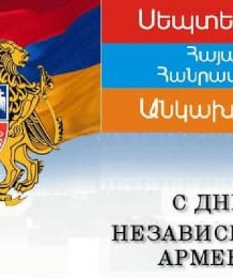 Президент НКАУ Ашот Аванесян поздравил Президента РА Армена Саркисяна с Днем Независимости Армении