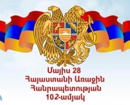 Поздравление Президента НКАУ с Днем Первой Республики Армении