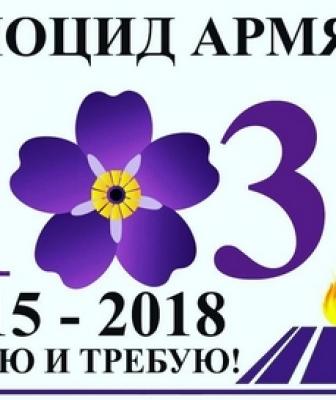 Ашот Аванесян: «Геноцид армян не забудем никогда!»