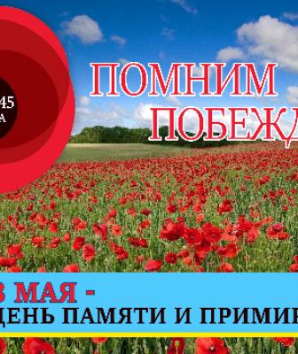 8 мая – День памяти и примирения