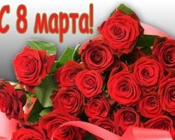 Поздравление Президента НКАУ с праздником 8 марта
