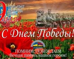 НКАУ поздравляет с Днем Победы