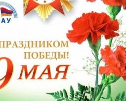 Поздравление Президента НКАУ с Днем Победы