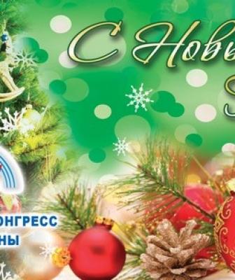 Новый год и Рождество Христово