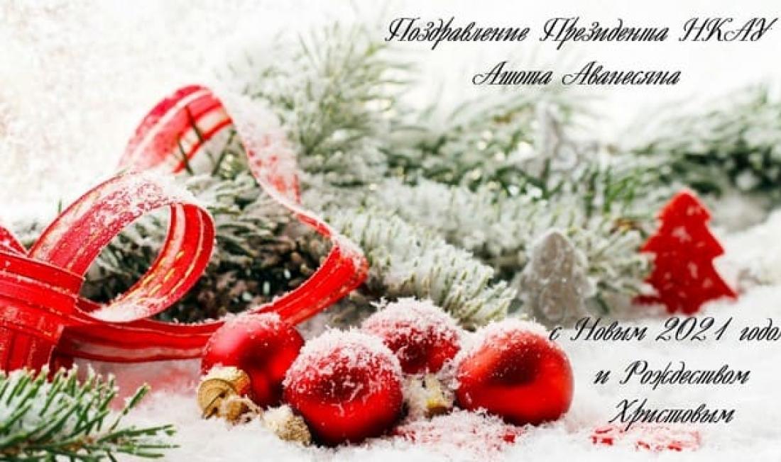 Поздравление Президента НКАУ Ашота Аванесяна с Новым 2021 годом и Рождеством