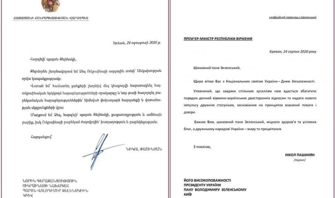 Никол Пашинян поздравил Владимира Зеленского с Днем Независимости Украины