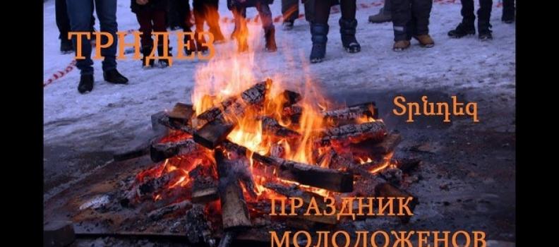 Поздравление Президента НКАУ с праздником Трндез