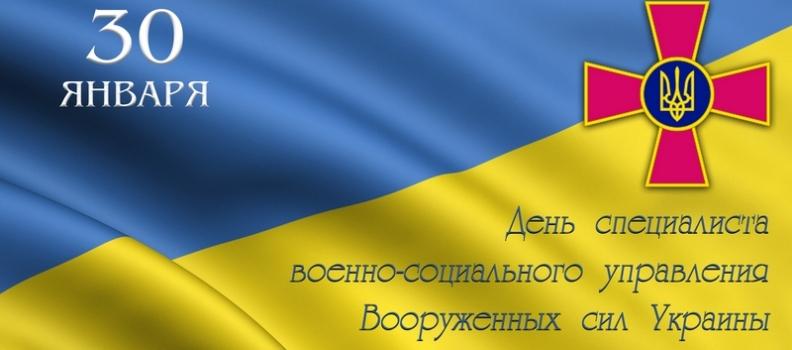 Поздравление Ашота Аванесяна с Днем специалиста военно-социального управления Вооруженных Сил Украины