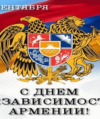 Поздравление Ашота Аванесяна с Днем независимости Республики Армения