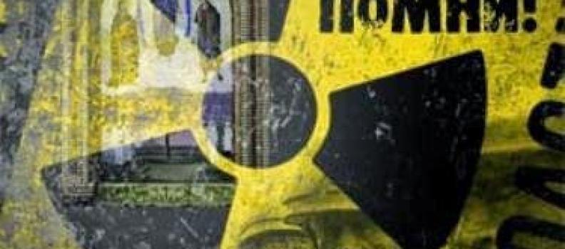 Чернобыль… страшная трагедия