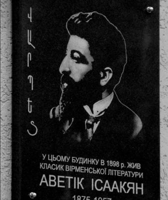 Мемориальная доска классику армянской литературы открыта в Одессе