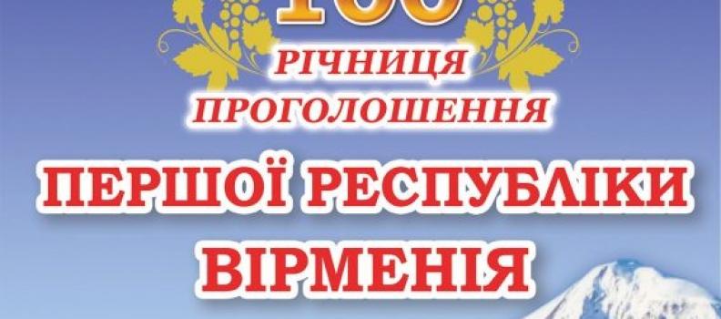Анонс: 100-летие провозглашения Первой Республики Армения